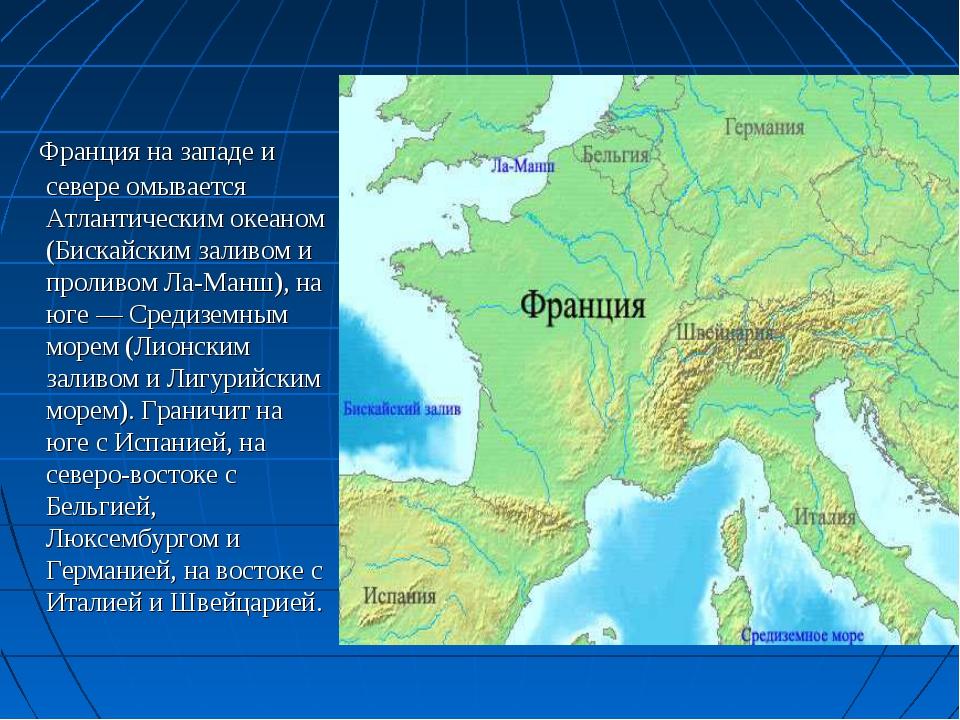 Франция на западе и севере омывается Атлантическим океаном (Бискайским залив...