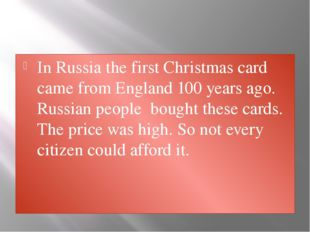 In Russia the first Christmas card came from England 100 years ago. Russian