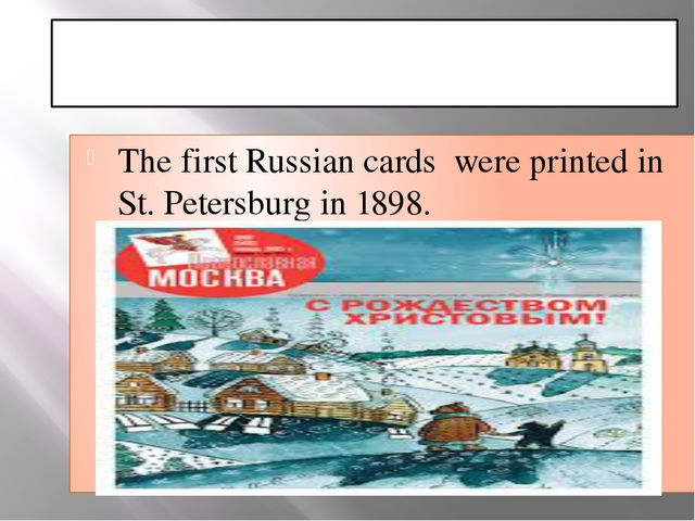 The first Russian cards were printed in St. Petersburg in 1898.