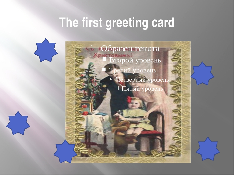 The first greeting card