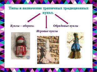 Типы и назначение тряпичных традиционных кукол. Куклы – обереги. Игровые кукл