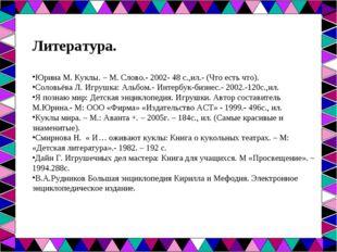 Литература. Юрина М. Куклы. – М. Слово.- 2002- 48 с.,ил.- (Что есть что). Со