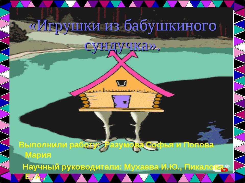 «Игрушки из бабушкиного сундучка». Выполнили работу: Разумова Софья и Попова...