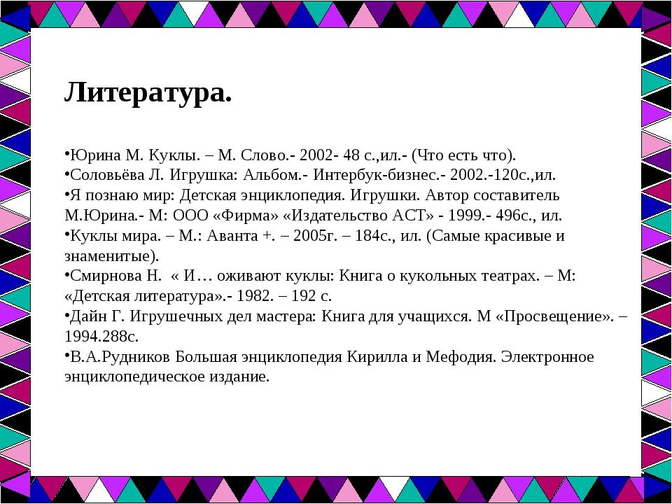 Литература. Юрина М. Куклы. – М. Слово.- 2002- 48 с.,ил.- (Что есть что). Со...