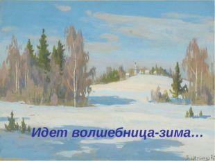 Идет волшебница-зима…