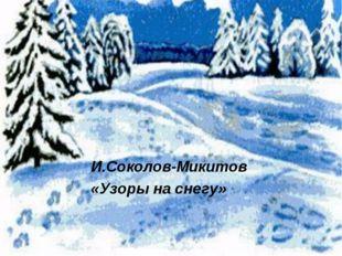 И.Соколов-Микитов «Узоры на снегу»