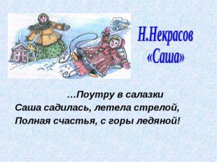 …Поутру в салазки Саша садилась, летела стрелой, Полная счастья, с горы ледя