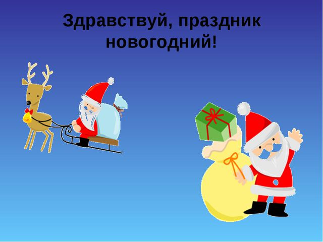 Здравствуй, праздник новогодний!