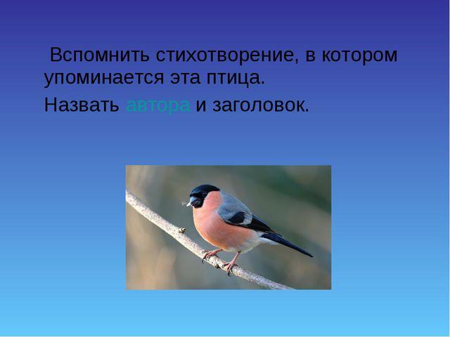 Вспомнить стихотворение, в котором упоминается эта птица. Назвать автора и з...