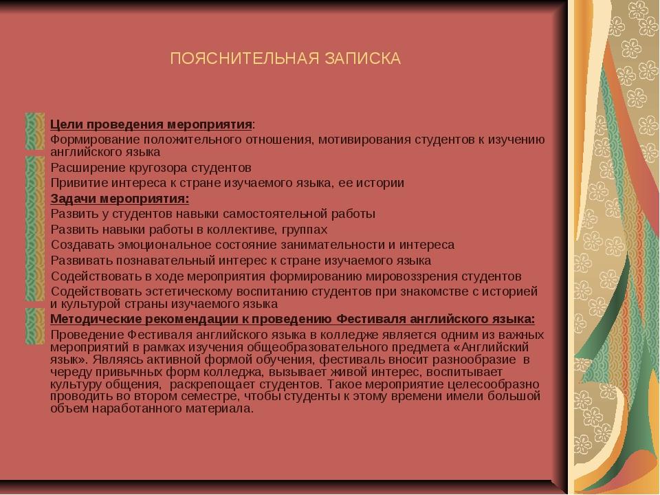ПОЯСНИТЕЛЬНАЯ ЗАПИСКА Цели проведения мероприятия: Формирование положительног...