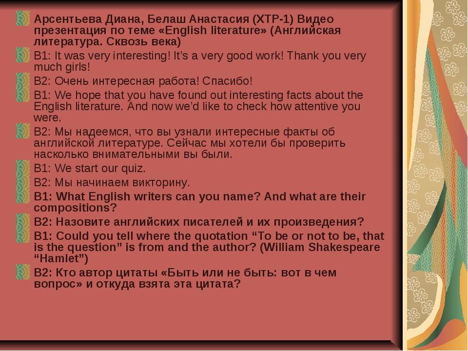 Арсентьева Диана, Белаш Анастасия (ХТР-1) Видео презентация по теме «English...