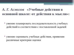 А. Г. Асмолов «Учебные действия в основной школе: от действия к мысли»: умени
