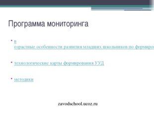 Программа мониторинга возрастные особенности развития младших школьников по ф