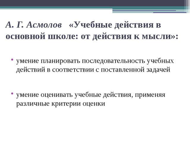 А. Г. Асмолов «Учебные действия в основной школе: от действия к мысли»: умени...