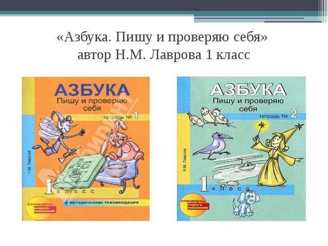 «Азбука. Пишу и проверяю себя» автор Н.М. Лаврова 1 класс