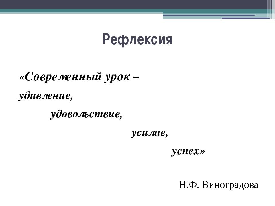 Рефлексия «Современный урок – удивление, удовольствие, усилие, успех» Н.Ф. Ви...