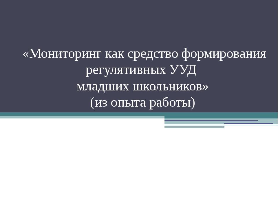 «Мониторинг как средство формирования регулятивных УУД младших школьников» (...