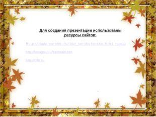 Для создания презентации использованы ресурсы сайтов: http://www.varson.ru/bi