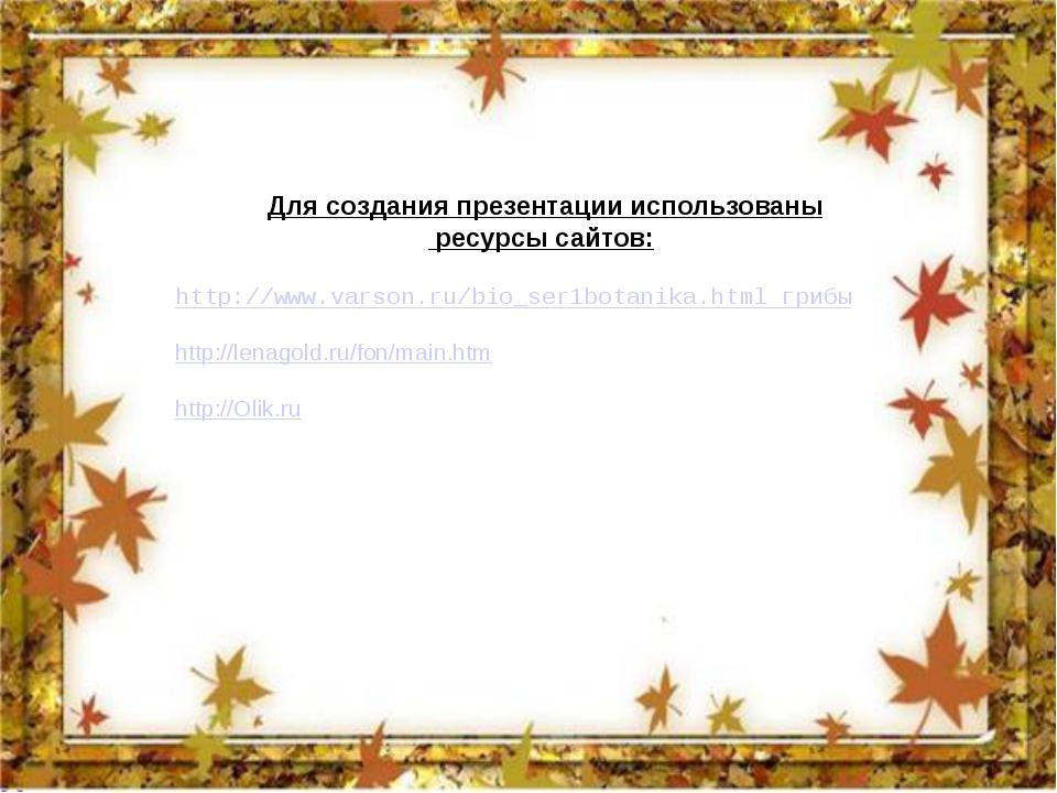 Для создания презентации использованы ресурсы сайтов: http://www.varson.ru/bi...