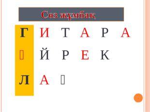 ГИТАРА ҮЙРЕК ЛАҚ