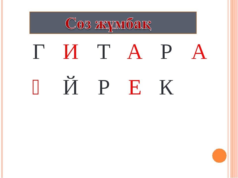 ГИТАРА ҮЙРЕК