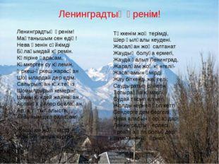 Ленинградтық өренім! Ленинградтық өренім! Мақтанышым сен едің! Нева өзенін сү