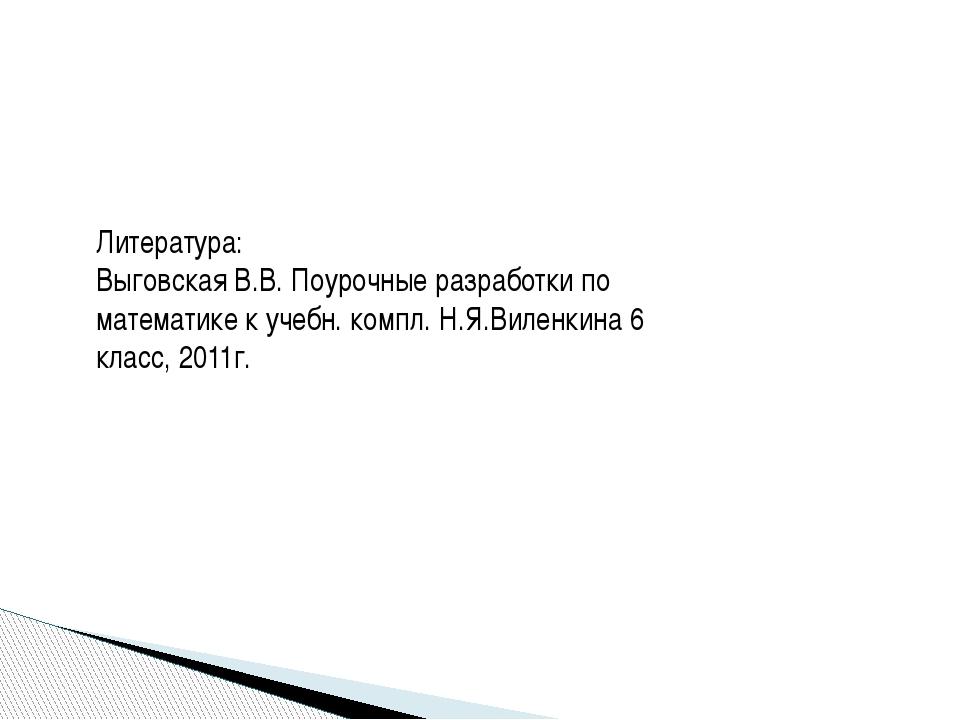 Литература: Выговская В.В. Поурочные разработки по математике к учебн. компл....