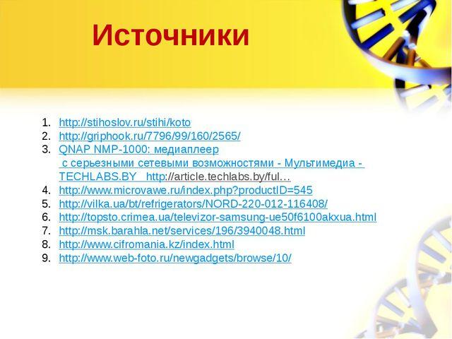 Источники http://stihoslov.ru/stihi/koto http://griphook.ru/7796/99/160/2565/...