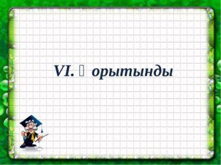VI. Қорытынды