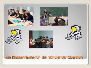 die Klassenräume für die Schüler der Oberstufe