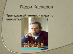 Гарри Каспаров Тринадцатый чемпион мира по шахматам