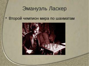 Эмануэль Ласкер Второй чемпион мира по шахматам