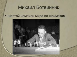 Михаил Ботвинник Шестой чемпион мира по шахматам