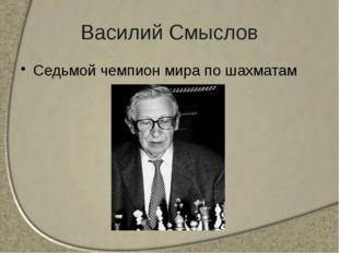 Василий Смыслов Седьмой чемпион мира по шахматам