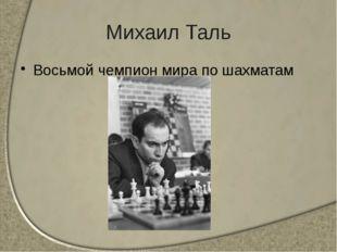 Михаил Таль Восьмой чемпион мира по шахматам