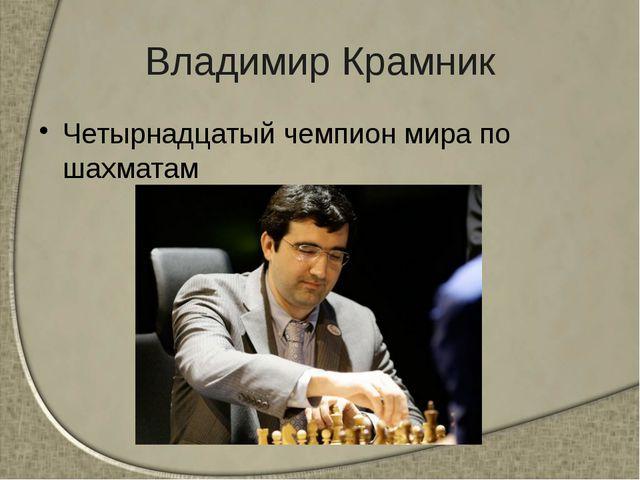 Владимир Крамник Четырнадцатый чемпион мира по шахматам