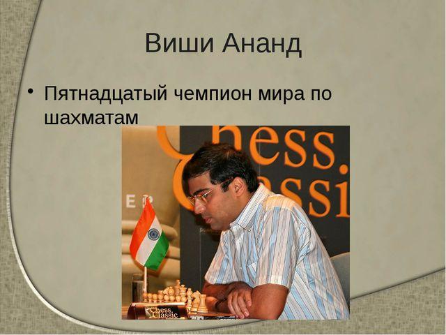 Виши Ананд Пятнадцатый чемпион мира по шахматам