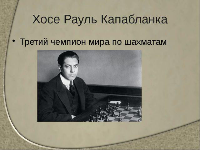Хосе Рауль Капабланка Третий чемпион мира по шахматам