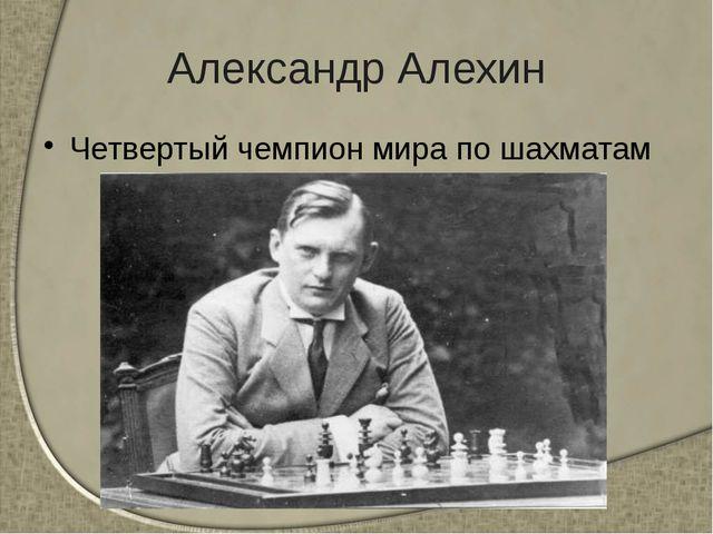 Александр Алехин Четвертый чемпион мира по шахматам
