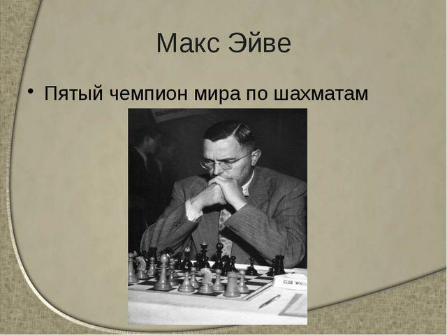 Макс Эйве Пятый чемпион мира по шахматам