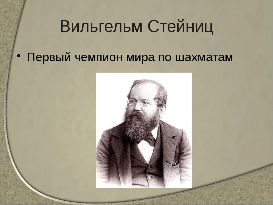 Вильгельм Стейниц Первый чемпион мира по шахматам