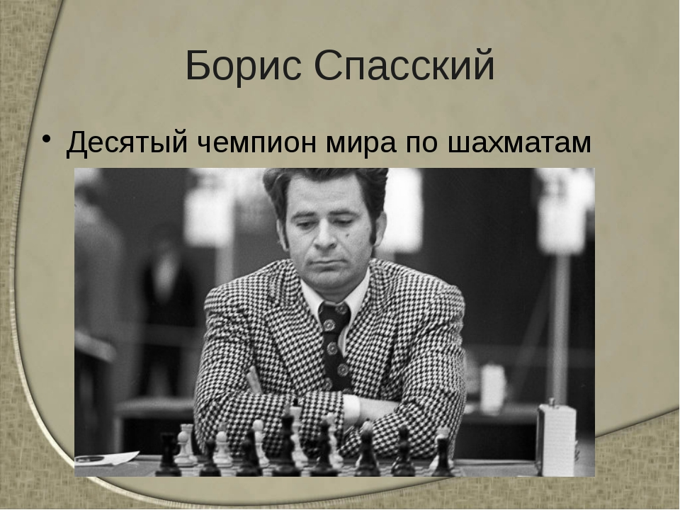 Борис Спасский Десятый чемпион мира по шахматам