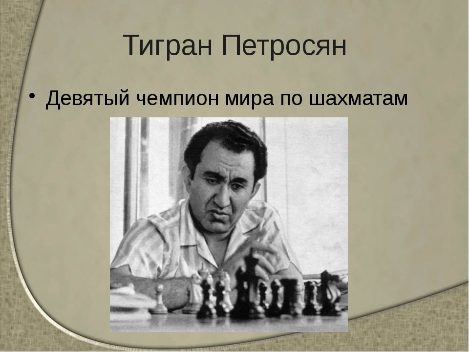 Тигран Петросян Девятый чемпион мира по шахматам