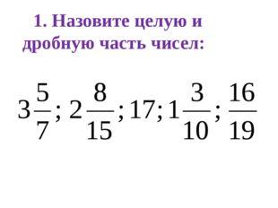 1. Назовите целую и дробную часть чисел: .