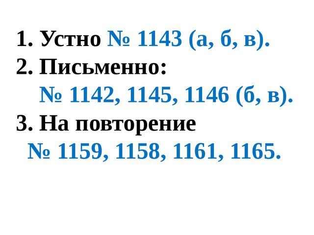 1. Устно № 1143 (а, б, в). 2. Письменно: № 1142, 1145, 1146 (б, в). 3. На пов...