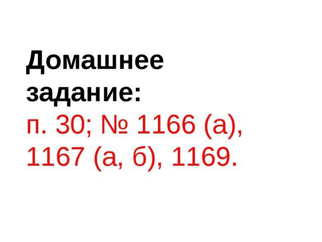 Домашнее задание: п. 30; № 1166 (а), 1167 (а, б), 1169.