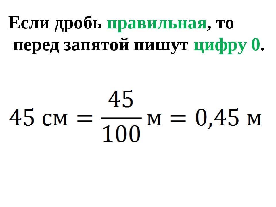 Если дробь правильная, то перед запятой пишут цифру 0.