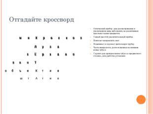 Отгадайте кроссворд Оптический прибор для рассматривания в увеличенном виде