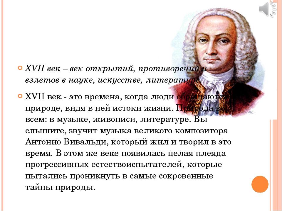XVII век – век открытий, противоречий и взлетов в науке, искусстве, литерату...