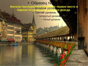 Жители Лихтенштейна занимают первое место в Европе по размерам годового дохода